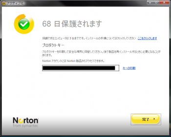 Norton_Internet_Security_2010_015.png