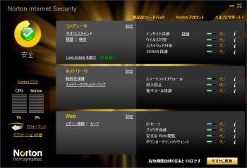 Norton_Internet_Security_2010_016.png