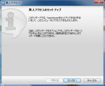 TeamViewer6_008.png