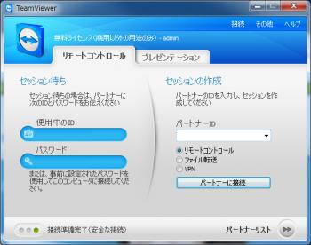 TeamViewer6_011.png