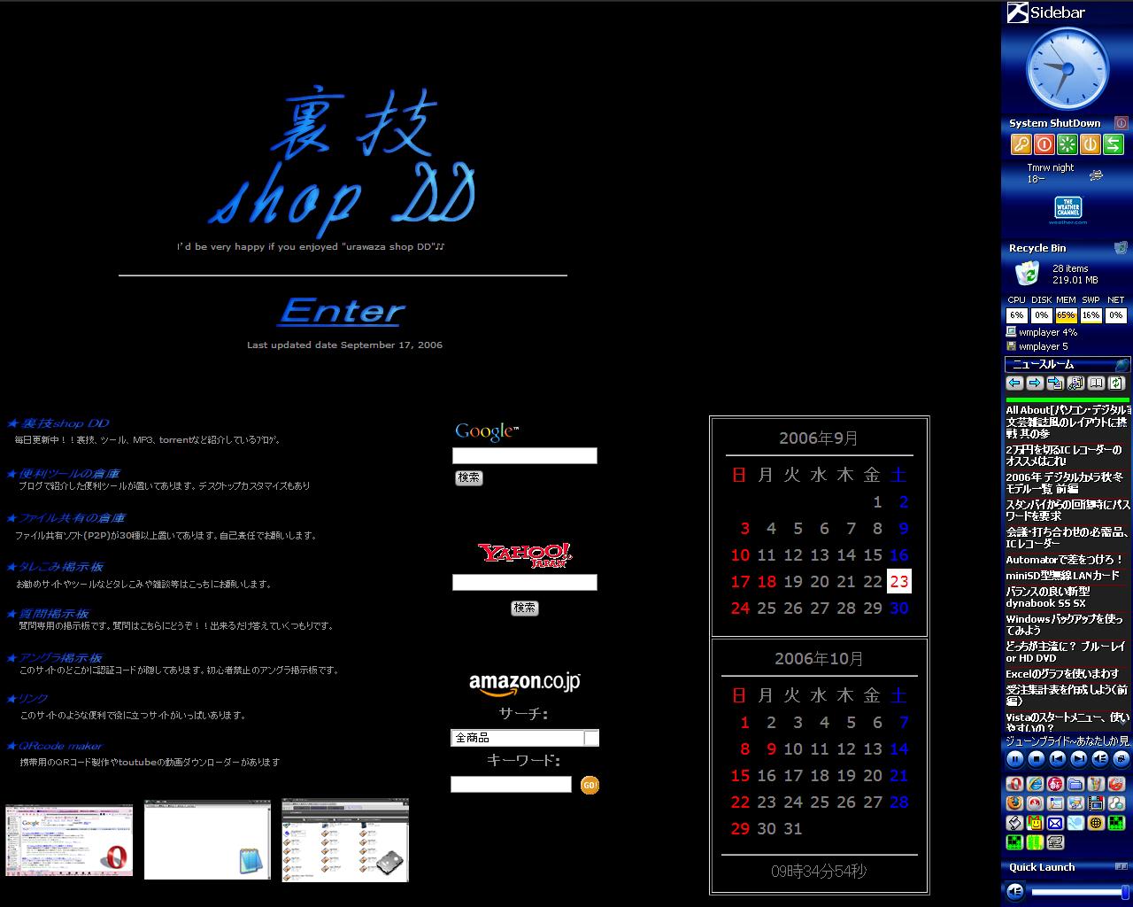 デスクトップ改造17 壁紙にhtmlを使ってオリジナルのデスクトップを Shopdd