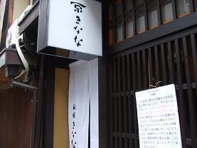 京きなな@京都祇園