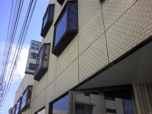 こんぴら温泉 温泉旅館 宝屋(旧 温泉民宿 宝屋)