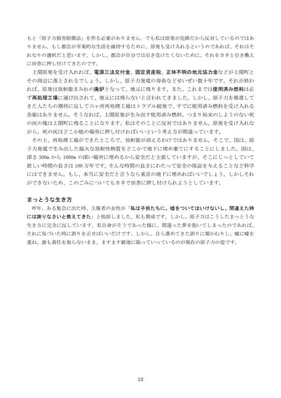 blog 13 小出裕章講演会、周防大島 0528._.jpg