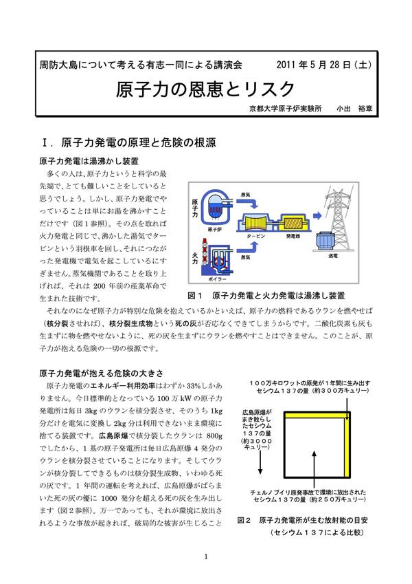 blog 1 小出裕章講演会、周防大島 0528._.jpg