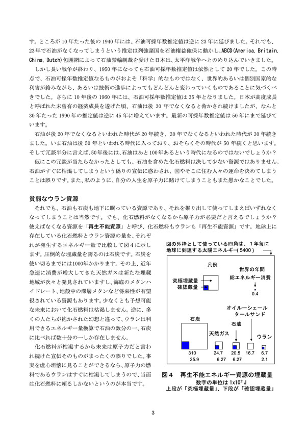 blog 3 小出裕章講演会、周防大島 0528._.jpg