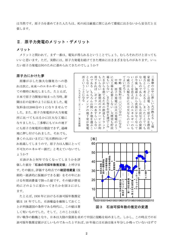blog 2 小出裕章講演会、周防大島 0528._.jpg