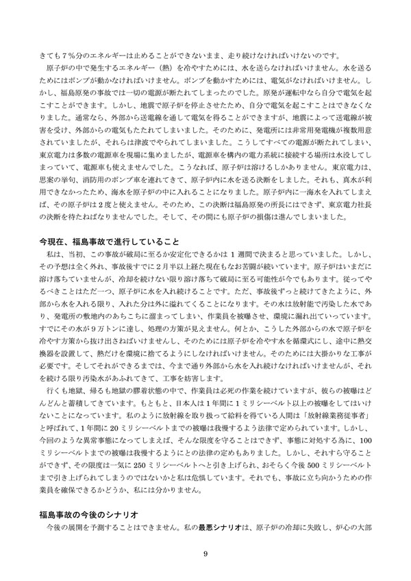 blog 9 小出裕章講演会、周防大島 0528._.jpg