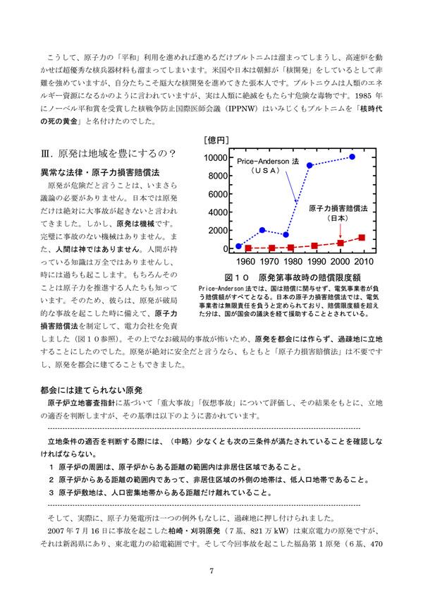 blog 7 小出裕章講演会、周防大島 0528._.jpg