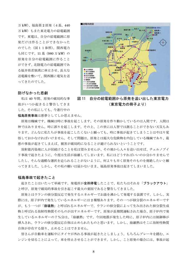 blog 8 小出裕章講演会、周防大島 0528._.jpg