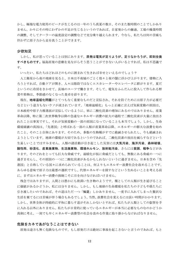 blog 12 小出裕章講演会、周防大島 0528._.jpg