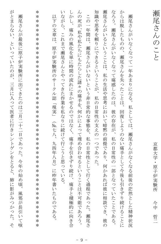 blog 今中哲二 1-1995年 瀬尾先生追悼文集 seo-memoriam-17.jpg